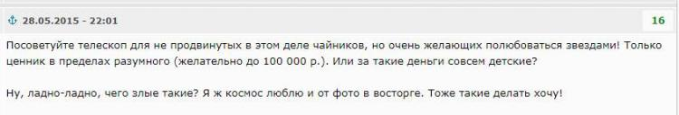 http://rc-aviation.ru/components/com_agora/img/members/16067/mini_teleskop.jpg