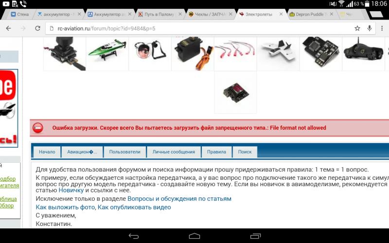 http://rc-aviation.ru/components/com_agora/img/members/16842/Screenshot_2018-04-08-18-06-51.png