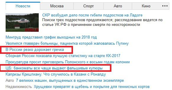 http://rc-aviation.ru/components/com_agora/img/members/3/bank-grechka.jpg