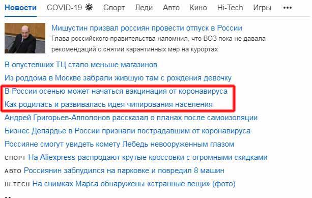 http://rc-aviation.ru/components/com_agora/img/members/3/chip-covid.jpg