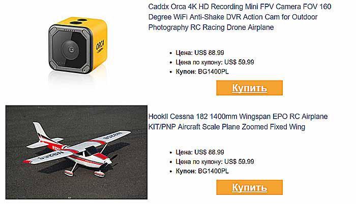 http://rc-aviation.ru/components/com_agora/img/members/3/coupone-rc-31.jpg