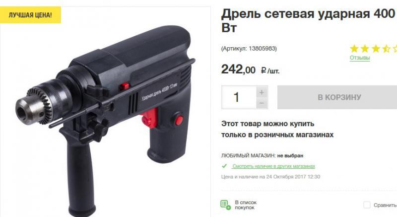http://rc-aviation.ru/components/com_agora/img/members/3/drel-lerua.jpg