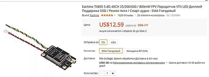 http://rc-aviation.ru/components/com_agora/img/members/3/fpv-transmiter-eachine-1.jpg