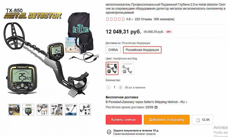 http://rc-aviation.ru/components/com_agora/img/members/3/met-detect-tx-850.jpg