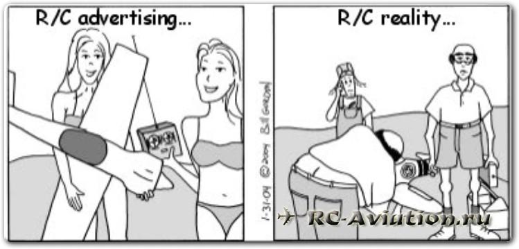 юмор RC моделизм