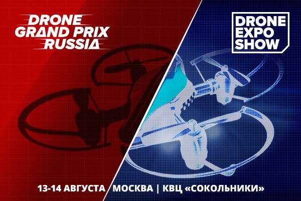 Drone Grand Prix Russia