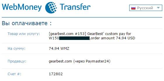 оплата Gearbest через WMZ