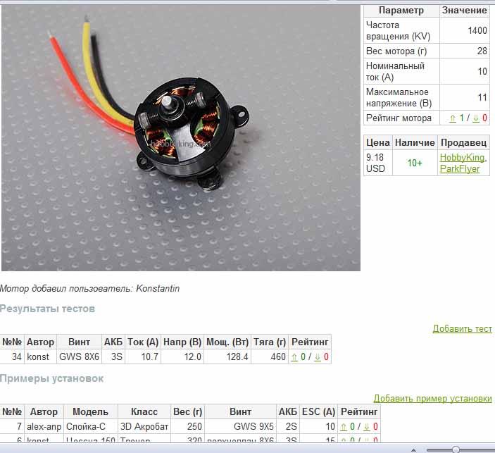 Информация о двигателях для авиамоделей База данных по моторам