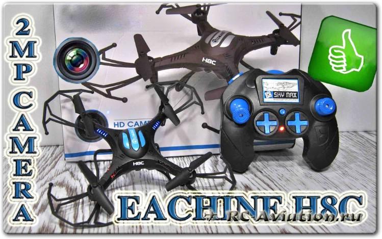 Обзор радиоуправляемого квадрокоптера eachine-JJRC-H8C