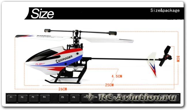 радиоуправляемый вертолет V911