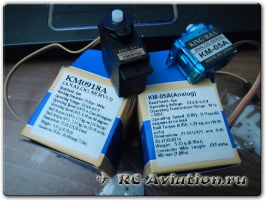 Сервомашинки KM0918A и KM-05A