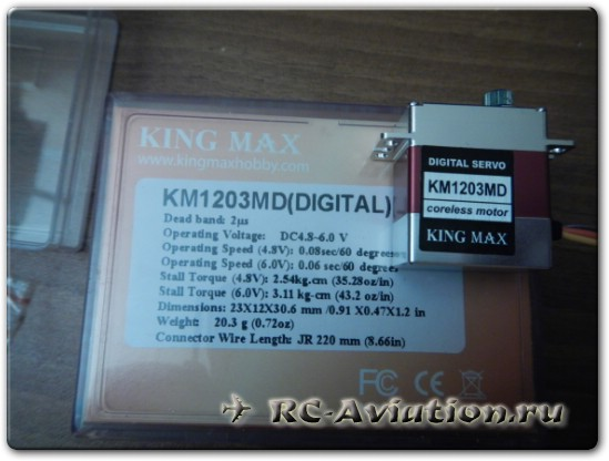цифровая сервомашинка KM1203MD
