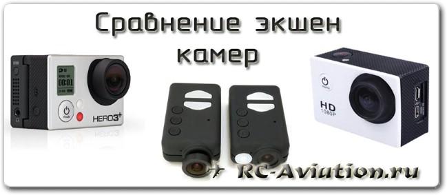 Сравнение экшен камер GoPro, Mobius и SJ400