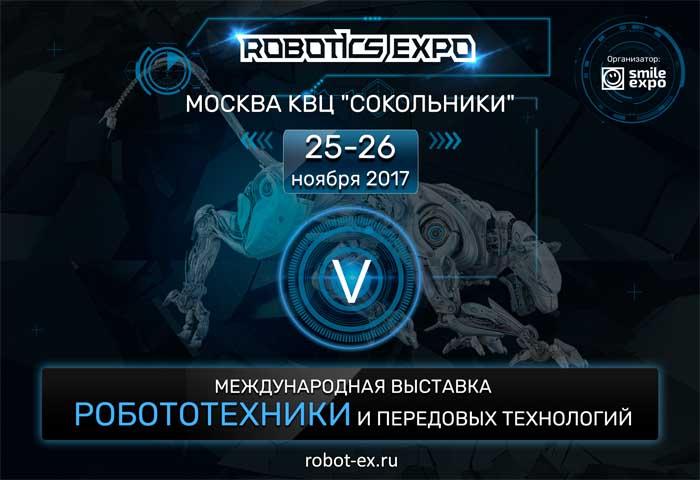 роботик экспо