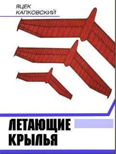 книга Летающие крылья