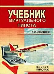 Учебник виртуального пилота