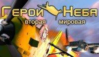 Игровой авиасимулятор - Герои неба , вторая мировая война