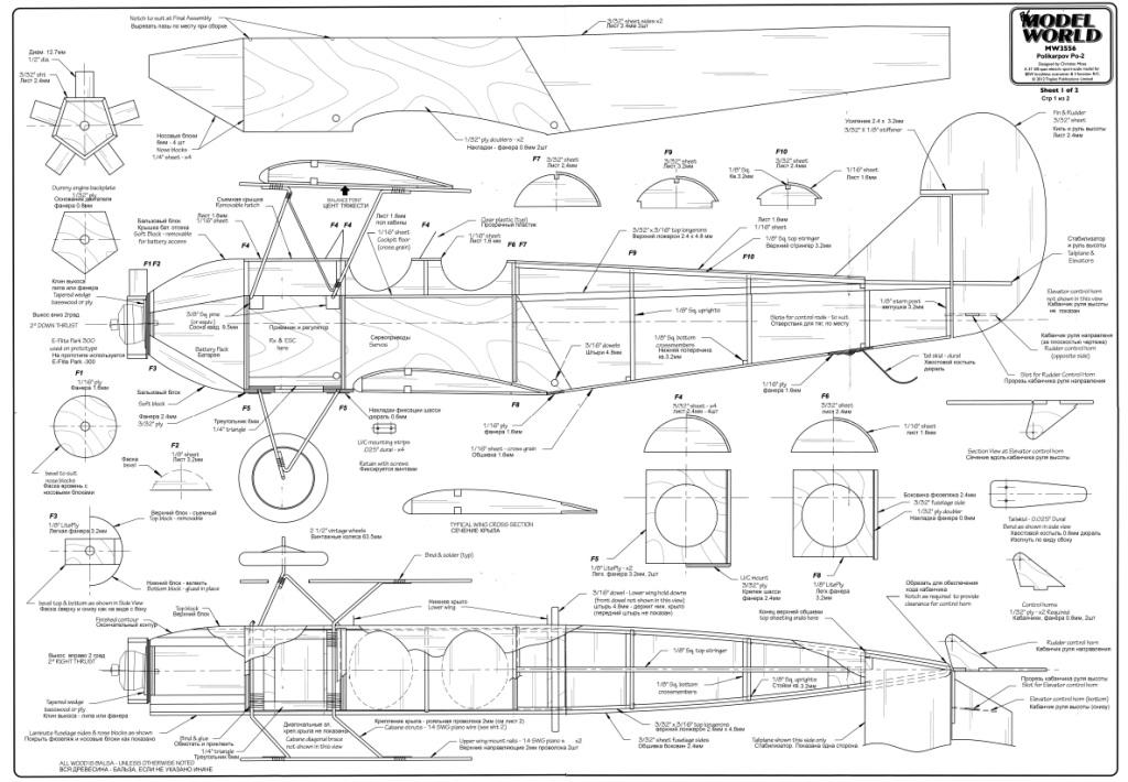 Чертежи авиамодели По-2 из