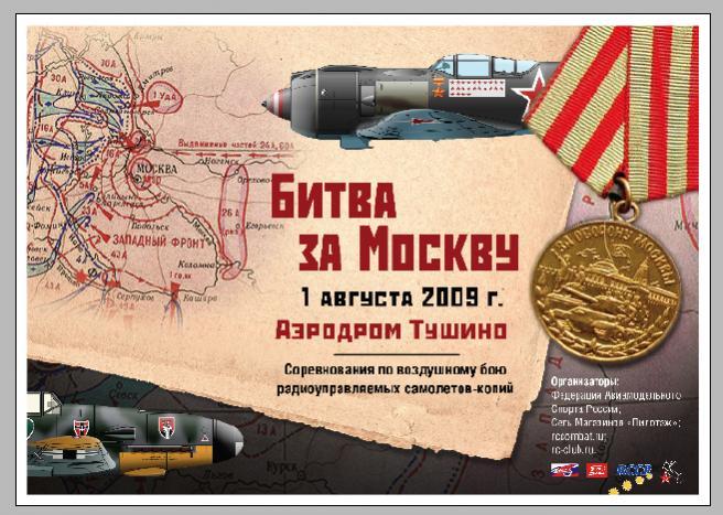Авиамодели Мероприятие Битва за Москву