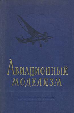 Авиационный моделизм Бабаев