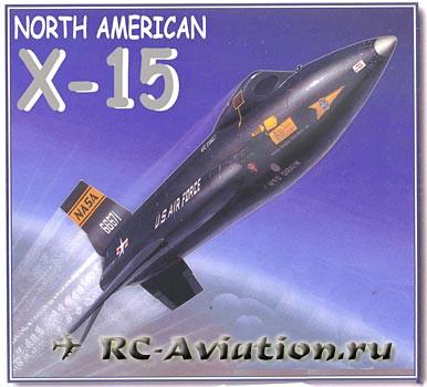 Бумажная модель ракетоплана X-15