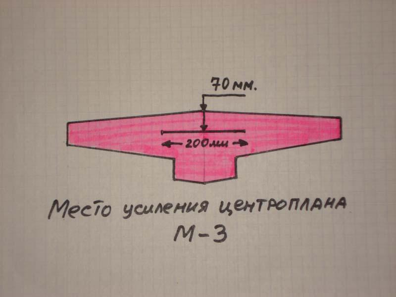 Укрепление центроплана самодельной авиамодели
